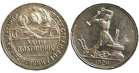 Серебряные монеты ссср 1924 года аукцион кокард