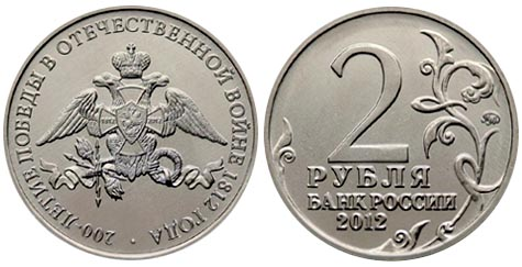 Монета 2 рубля 2012 «200-летие победы в Отечественной войне 1812 ...