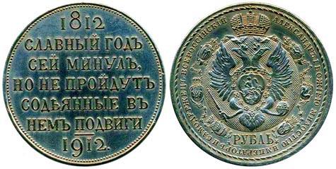 Серебряный рубль 1912 года цена книга фирдоуси шахнаме купить