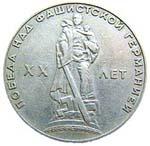 Юбилейный рубль 1965 года xx лет победы