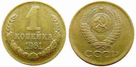 Монета 1 копейка 1961 года. Цена 50 рублей