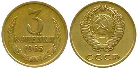 3 копейки 1965 года. Цена 250 рублей