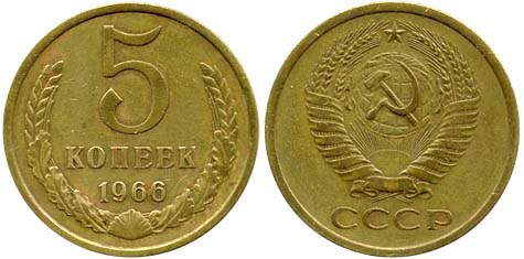 Монета 5 копеек 1966 года. Цена 1100 рублей