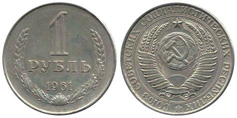 Рубль железный 1961 года стоимость история денег ссср
