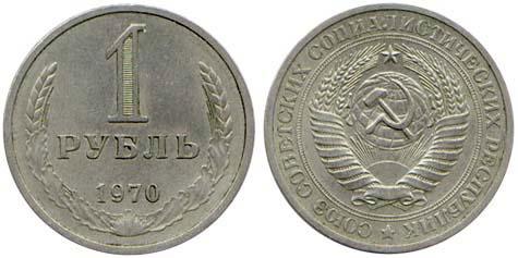 Монета 1 рубль 1970 года стоимость 1 цент 1976 года цена