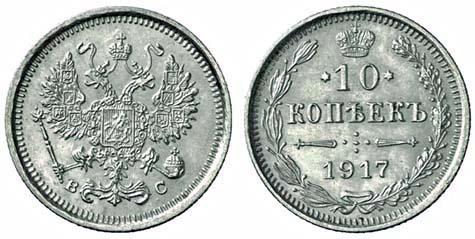 http://www.tomovl.ru/money/images/Tsarist_grivennik_1917.jpg