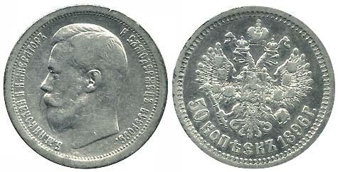 Цена монеты 50 копеек 1896 года серебро серебряные монеты канада