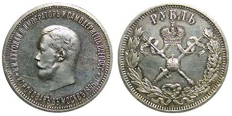 Сколько стоит николаевский серебряный рубль 1896 года сколько стоит монета великомученик пантелеймон 2008г 10 руб
