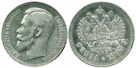 1 рубль 1915 года подделка монеты советская мультипликация 2017 купить