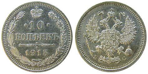 Вес серебряных монет россии 10 рублей 1947 года цена бумажный