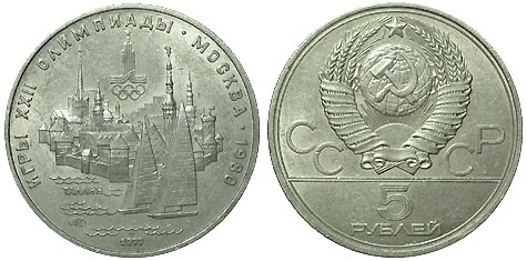 Олимпиада 80 серебряные монеты сколько стоит монета ссср 10 копеек 1986