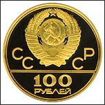 Золотая монета 100 рублей Олимпиада 80 - Олимпийский огонь