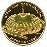 Золотая монета 100 рублей Олимпиада 80 - Зал Дружба