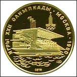 Золотая монета 100 рублей Олимпиада 80 - Гребной канал