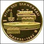 Золотая монета 100 рублей Олимпиада 80 - Лужники