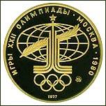 Золотая монета 100 рублей Олимпиада 80 - Спорт и мир