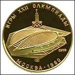 Золотая монета 100 рублей Олимпиада 80 - Велотрек