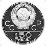 Платиновая монета 150 рублей Олимпиада 80 - Античные борцы