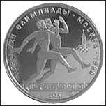 Платиновая монета 150 рублей Олимпиада 80 -  Античные бегуны