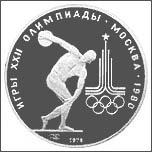 Платиновая монета 150 рублей Олимпиада 80 - Дискбол