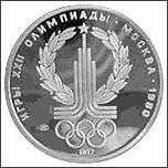 Платиновая монета 150 рублей Олимпиада 80 - Эмблема
