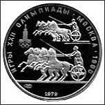 Платиновая монета 150 рублей Олимпиада 80 - Античные колесницы
