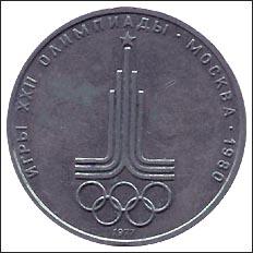 Олимпийские рубли 1980 стоимость деньги нового образца