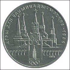 1 рубль 1980 олимпиада где можно купить серебряные монеты