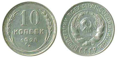 10 копеек 1924 года цена неудачная попытка вручения иная