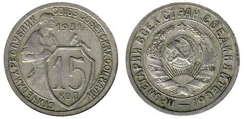 2 гроша 1931 года стоимость аверс что означает