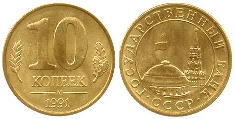10 копеек 1991 без монетного двора ленин 100 лет монета
