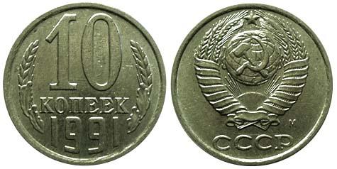 Советские монеты 1991 цена засылка