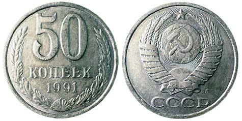 Редкие монеты ссср 50 копеек регулярные монеты россии 2014