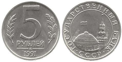 Монеты россии 1991 года подарочный сертификат бесплатно