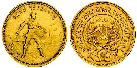 Золотой червонец сеятель 1923 года