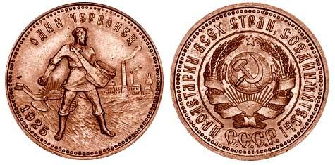 Червонец сеятель 1925 года (медь)