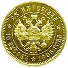 10 русов (2/3 империала) 1895 года (золото)
