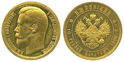 Империал 10 рублей золотом 1896 года