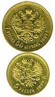 Золотые рубли Николая II (7,5 рублей, 5 рублей)