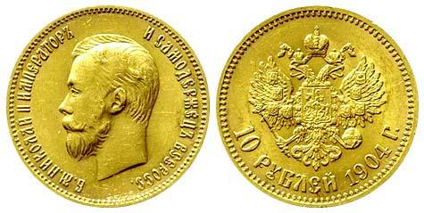 10 рублей Николая II 1904 года