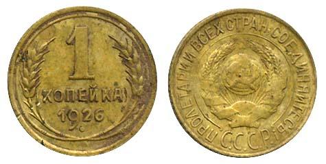 Каталог монет 1 копейка ссср украинская 2 копейки 2001 года