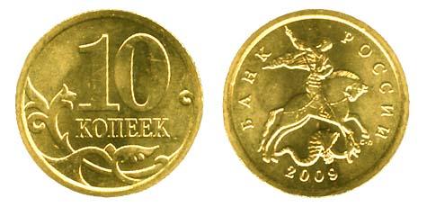 Редкие монеты россии 1 к 5к 10к протеже директора банка