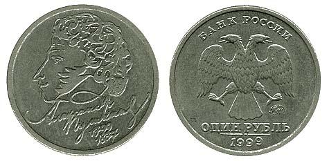 1 рубль 1999 пушкин стоимость купить журнал крокодил