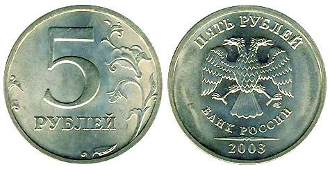 Монета 5 рублей 2003 года