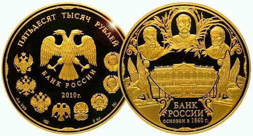 Золотые монеты банка россии цена полироль для меди
